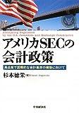 アメリカSECの会計政策―高品質で国際的な会計基準の構築に向けて