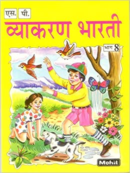 Book hindi grammar