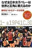 なぜ全日本女子バレーは世界と互角に戦えるのか―勝利をつかむデータ分析術 バレーボール「観戦力」が高まる!!