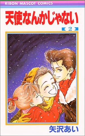 天使なんかじゃない (2) (りぼんマスコットコミックス (628))