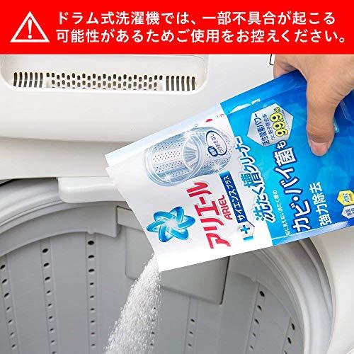 アリエール 洗たく槽クリーナー 250g
