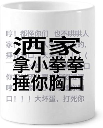 DIYthinker Broma chino en línea batir su pecho titular de la taza ...