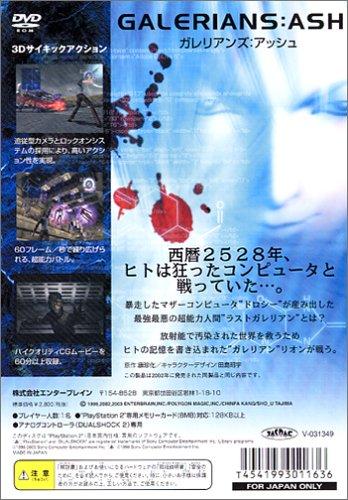 Galerians: Ash (Enterbrain Collection) [Japan Import]