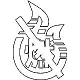 nc-smile ゴミ箱用 分別 シール ステッカー 不燃ごみ 燃えないごみ Mサイズ 80mm幅 用 (ホワイト)