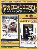 マカロニ・ウェスタン傑作映画DVDコレクション 40号 2017年 10/22号 [分冊百科]