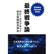 the last war: for the parmanent peace Security Study (hobby club chai study books) (Japanese Edition)