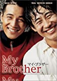 マイ・ブラザー [DVD]