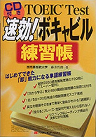 TOEIC Test「速効!」ボキャビル練習帳