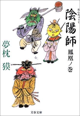 陰陽師 鳳凰ノ巻 (文春文庫)