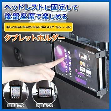 88f8a76707 タブレットホルダー(車載用でヘッドレストに取り付けタイプ・iPadスタンド) EEA-