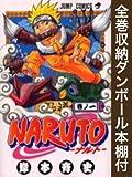 【漫画全巻ドットコム限定】ナルト NARUTO  コミック 全72巻 完結セット(全巻収納ダンボール本棚付)