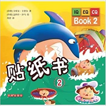 IQ. EQ. CQ sticker book 2(Chinese Edition)