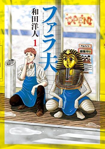 ファラ夫(1) (ヤングマガジンコミックス)