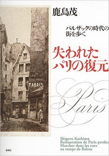 失われたパリの復元: バルザックの時代の街を歩く