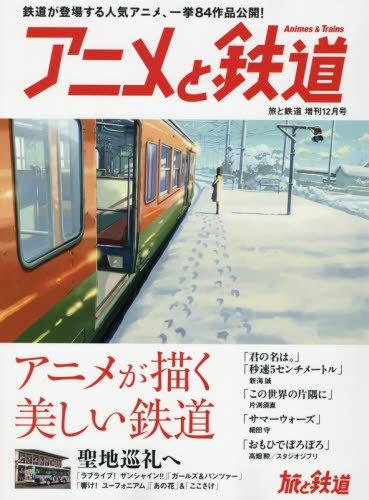 アニメと鉄道 「鉄道を美しく描くアニメ監督の世界へ」 旅と鉄道2017年増刊12月号