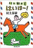 村上朝日堂はいほー! (新潮文庫)