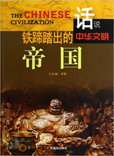 Conquering of the Empire (Chinese Edition)