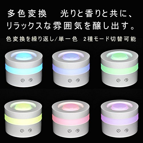 BESTEKアロマディフューザー超音波式加湿器空焚き防止多色変換アロマライトBTAM501WH