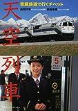 天空列車―青蔵鉄道で行くチベット