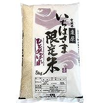 【精米】新米 令和2年産 宮城県一迫産限定米 ひとめぼれ 5kg