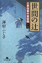 世間の辻―公事宿事件書留帳〈14〉 (幻冬舎文庫)