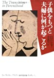img - for Kodomo o motsu to fu  fu ni nani ga okoruka book / textbook / text book