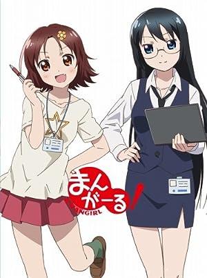 まんがーる! DVD