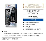 Permatex 82180 Ultra Black Maximum Oil Resistance