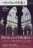 マキァヴェッリ全集〈1〉君主論・戦争の技術・カストルッチョ・カストラカーニ伝