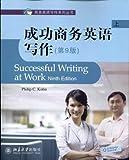 成功商务英语写作(第9版)(上)(英文版)