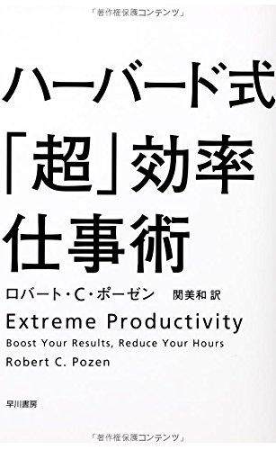 Extreme Productivity: Boost Your Results, Reduce Your Hours (Japanese Edition)