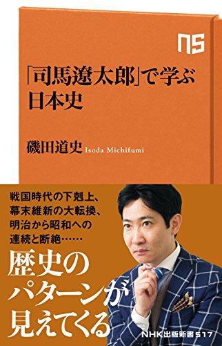 「司馬遼太郎」で学ぶ日本史 (NHK出版新書 517)