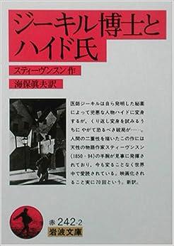 ジーキル博士とハイド氏 (岩波文庫)