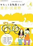 ゆる~り自転車さんぽ4 武蔵野 (NEKO MOOK 1508)