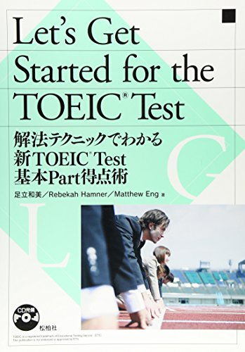 New TOEIC test score basic part art can be seen in the solution technique (2007) ISBN: 4881985892 [Japanese Import]