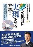 「夢を絶対に実現させる方法!(DVD付) 」原田 隆史