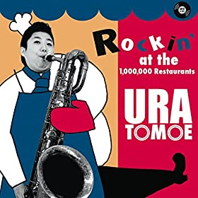 in the Morning (And Kisses in the Night): Ura Tomoe: MP3 Downloads