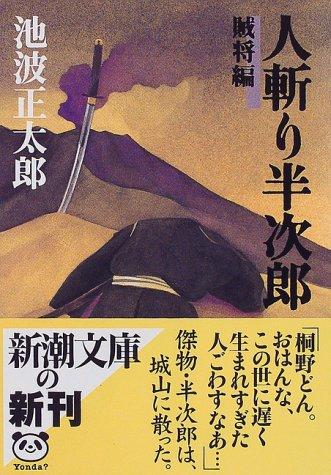 人斬り半次郎 賊将編 (新潮文庫)