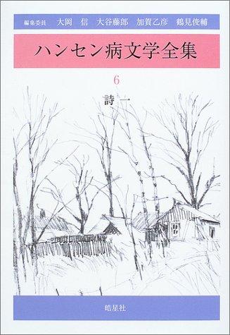 ハンセン病文学全集〈第6巻〉詩1