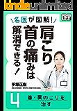 名医が図解! 肩こり・首の痛みは解消できる! (4) 首・肩のこりを治す (impress QuickBooks)