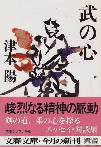 武の心 (文春文庫)