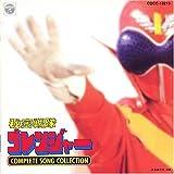 秘密戦隊ゴレンジャー ― コンプリート・ソング・コレクション