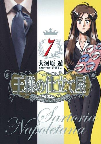 王様の仕立て屋 7 ~サルトリア・ナポレターナ~ (ヤングジャンプコミックス)
