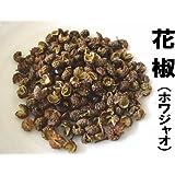 花椒(ホワジャオ) 花山椒の粒 50g