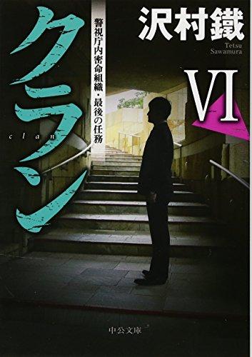 クランⅥ - 警視庁内密命組織・最後の任務 (中公文庫)