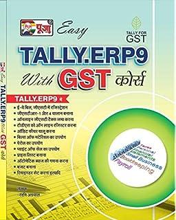 tally book in hindi free download pdf