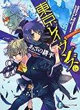 Tokyo Ravens - Vol.6 Black Shaman ASSAULT (Fujimi Fantasia Bunko) Manga Comics