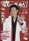 月刊 歌の手帖(2019年4月号)