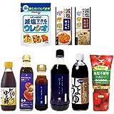減塩調味料セット【食塩・カリウム・リン・たんぱく質配慮】