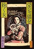 ペルシャ猫を抱く女 (角川文庫)